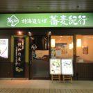札幌駅改札内 気軽に立ち寄れる穴場!本格的北海道そば『蕎麦紀行』