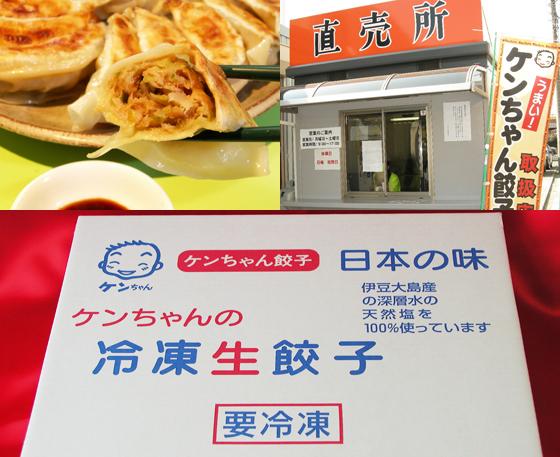ケンちゃん餃子