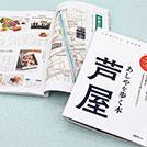 【芦屋】「あしやを歩く本『芦屋』」5月28日発売