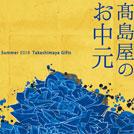 【立川】お中元5/30~ 3階にばらのギフトセンター開設「立川髙島屋」