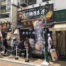町田にOPEN☆天然たいやき!鳴門鯛焼本舗
