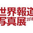 【恵比寿】世界で400万人が来場する展覧会「世界報道写真展2018」