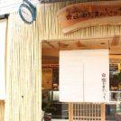 新規オープン・「山田屋まんじゅう・ロープウェイ街店」は創業150年