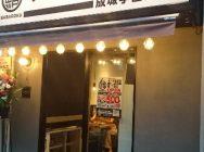 サバの旨味を味わえるラーメン店〔サバ6製麺所〕☆成城学園前