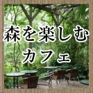 緑の風を感じに行こう! 森を楽しむカフェ ~小金井・吉祥寺など~