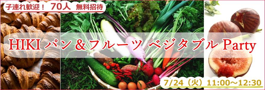 埼玉県比企の食と農の魅力を体験!『HIKI パン&フルーツ・ベジタブルParty』