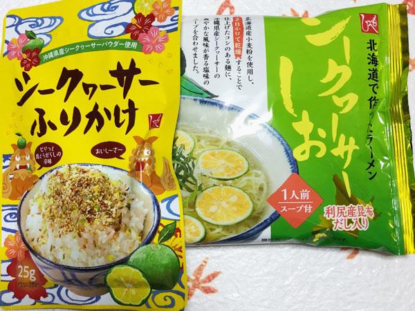 カルディで発見!爽やか美味しい♡レモンの次はシークヮーサー!!