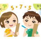 7月29日(日)「第1回 俳句の里・作並 夏休み親子俳句教室」