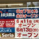 【開店】宮前平尻手黒川沿いの、ノジマリニューアルオープン