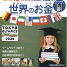2018年夏 親子マネー講座 【オリンピックにむけて学ぼう! 世界のお金】