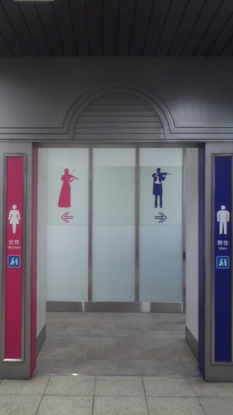 【初台】お入り下さい!駅のトイレがオーケストラ仕様に!