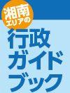 湘南エリアの行政ガイドブック