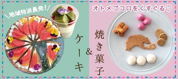 web特集ケーキ&焼き菓子