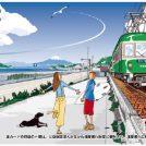 「神奈川県ご当地QUOカード」を抽選で10人にプレゼント