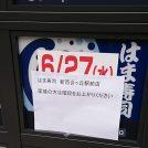 【開店】新百合ヶ丘に回転すしの『はま寿司』オープン♪《2018年6月27日open》