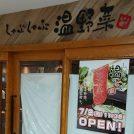 【開店】しゃぶしゃぶ温野菜 新百合ヶ丘店《2018年7月2日open》