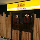 【開店】新百合ヶ丘に鳥貴族オープン!《2018年6月20日open》