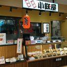 【閉店】小鉄屋ミウィ橋本店 6月末で閉店