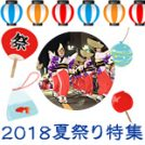 夏の風物詩!中央線沿線の2018夏祭り【吉祥寺・西荻窪・阿佐ヶ谷など】