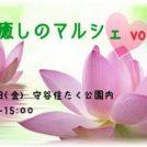 6月8日(金)は[癒しのマルシェ] VOL.4@守谷住宅公園へ