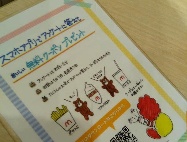 マクドナルド★無料クーポンがもらえるアンケートアプリ「KODO」