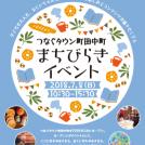 もうすぐ7月☆イベント情報☆町田・中町