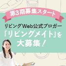 イベント招待や試食会…特典いっぱい♪第3期「リビングメイト」募集中!