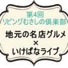 6/28(木)吉祥寺第一ホテルで開催!<br>ホテルの絶品バイキングとチャペルでの「いけばなライブ」