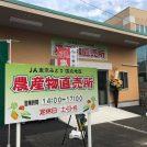 国立市谷保駅近くに地元野菜の直売所がオープン!