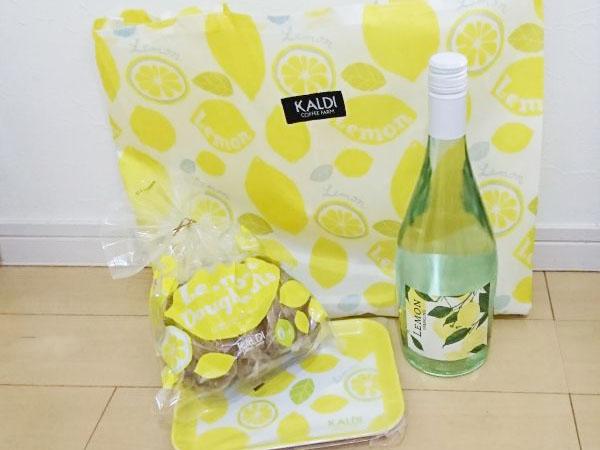 買ってみましたカルディのレモンバッグ