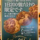 1日200個限定!噂のシュークリームを食す!バニラシュガー町田忠生
