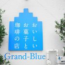 おいしいお菓子と珈琲の店。中川区「Grand-Blue(グランブルー)」はランチもおすすめ