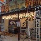 【開店】ダンダダン酒場が千歳烏山に6月11日オープン