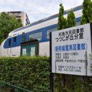 """今では貴重な0系新幹線に乗れる!昭島市の""""新幹線図書館"""""""