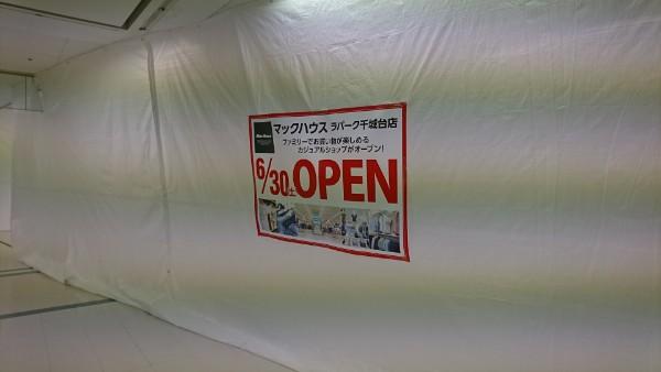 【開店】ラパーク千城台にマックハウスが開店