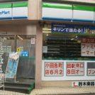 【開店】「ファミリーマート 小田急町田駅南口店 」6月28日OPEN