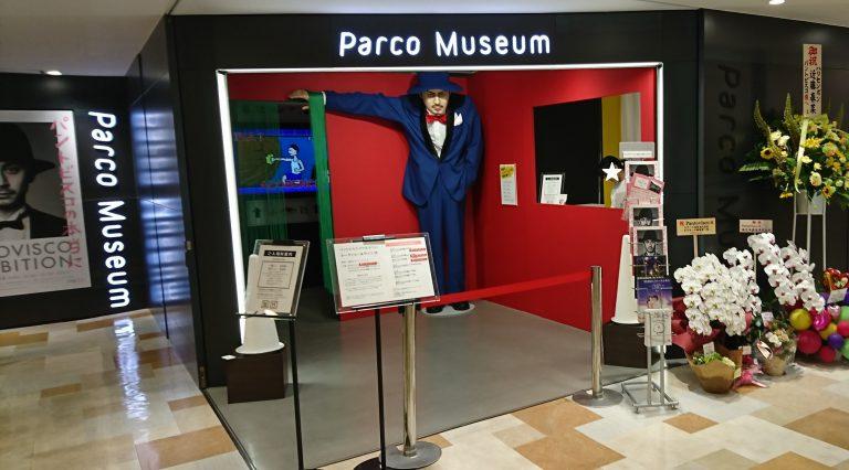きっとお気に入りが見つかる♪パントビスコの本当にくだらない個展