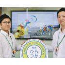 平塚信金が定住・移住促進に協力 店内で平塚市の魅力動画を放送