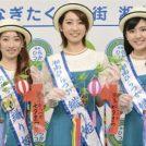 「湘南ひらつか七夕まつり」を前に 織り姫3人が新ユニフォーム披露