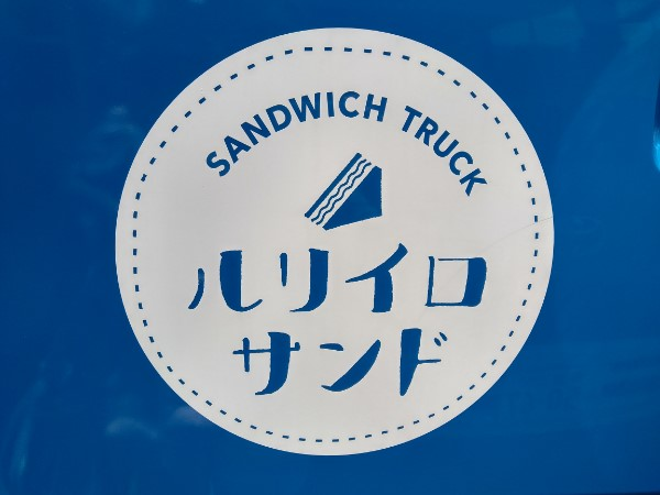 萌え断サンドイッチの「ルリイロサンド」☆ブルーのキッチンカーで移動販売☆