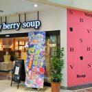 キッズルームがあるスープ専門店 愛媛2号店のベリーベリースープ、フジグラン松山店