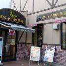あんかけスパや鉄板ナポリタンも!名古屋名物が豊富に味わえる北区の「金シャチ珈琲店」