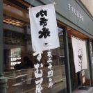 最高の日本茶体験を!「すすむ屋茶店」@鹿児島市上之園町