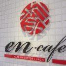 夏バテの身体も喜ぶドクターランチ「en・cafe」@西千石町