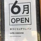【開店】錦糸町に「手づくりのデリとパンのお店ココナ」 が6月OPEN