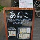 こんなところに!?季節の餡を楽しめる藤沢の老舗「平野製餡所」