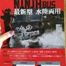 芦ノ湖で忍者体験?!最新の水陸両用忍者バス「ウォータースパイダー」