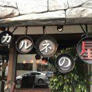 あざみ野のニューフェイス☆お肉料理レストラン「カルネの星」
