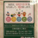 【閉店】サイゼリヤ小平喜平店