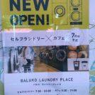 【開店】カフェ併設!『バルコ ランドリープレイス』@立川ケヤキモール
